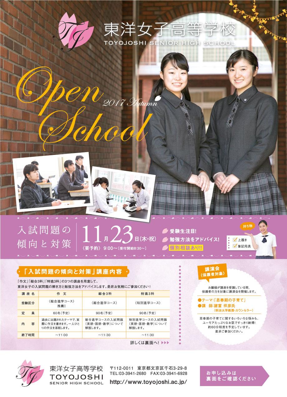 OPEN SCHOOL_AUTUMN