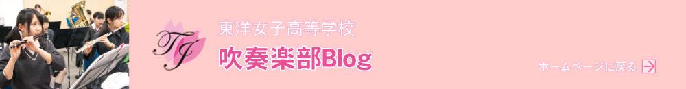 吹奏楽部Blog