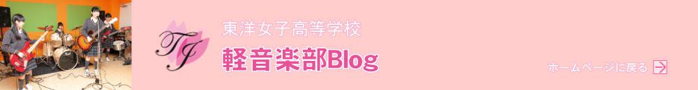 軽音楽部Blog