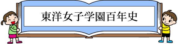 東洋女子学園百年史