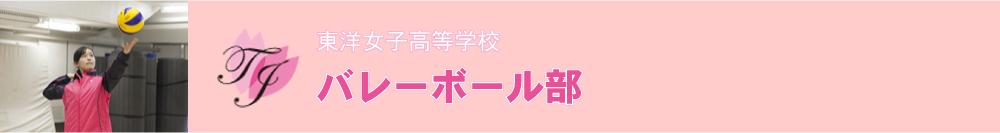バレーボール部BlogTOP
