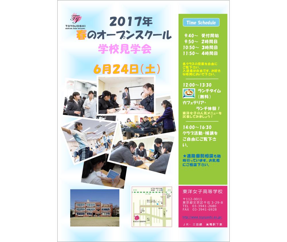 オープンスクール6-24