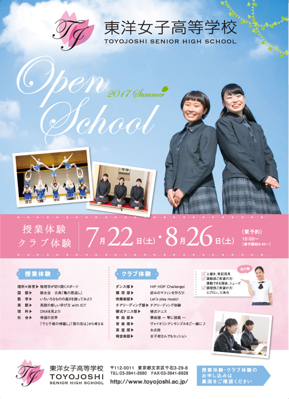 オープンスクールパンフ