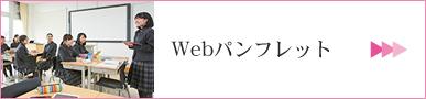 Webパンフレット