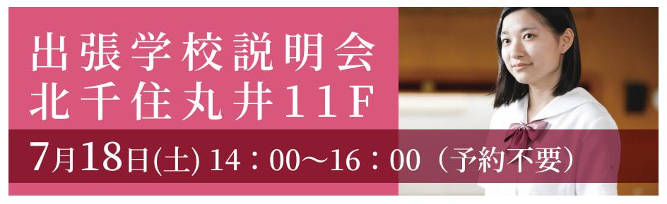 出張学校説明会 北千住丸井11F 7月18日(土) 14:00~16:00(予約不要)