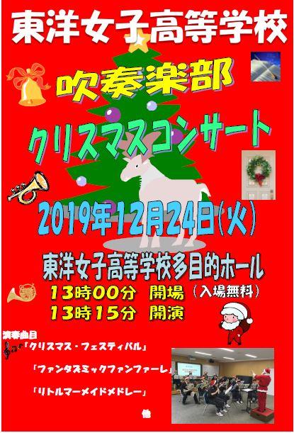 2019 クリスマスコンサート