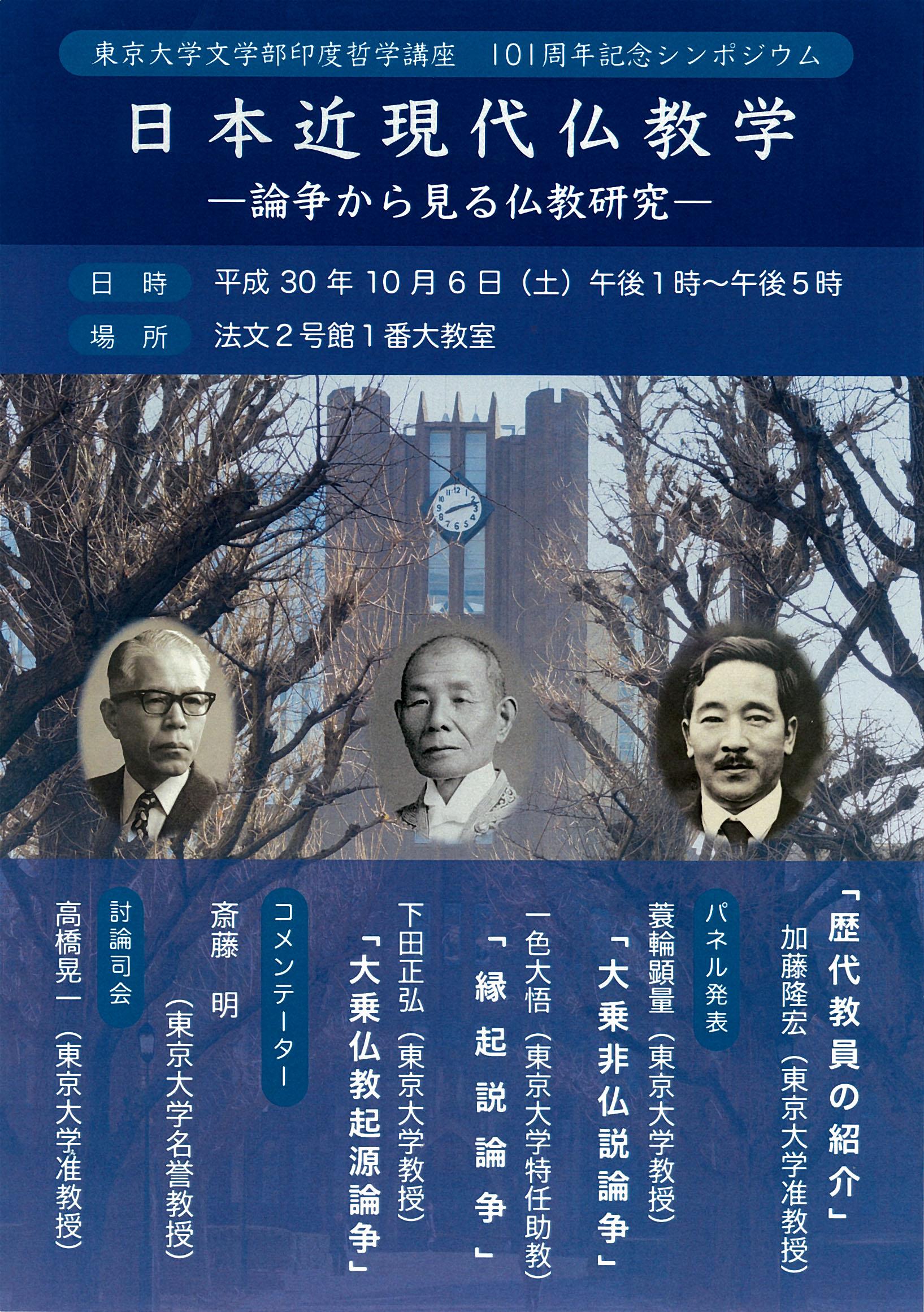 東京大学101周年記念シンポジウム