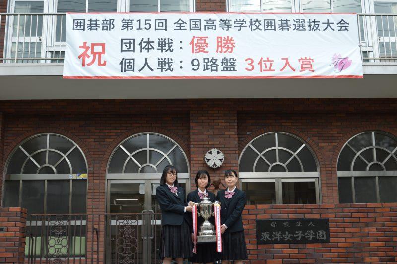 囲碁部全国優勝!