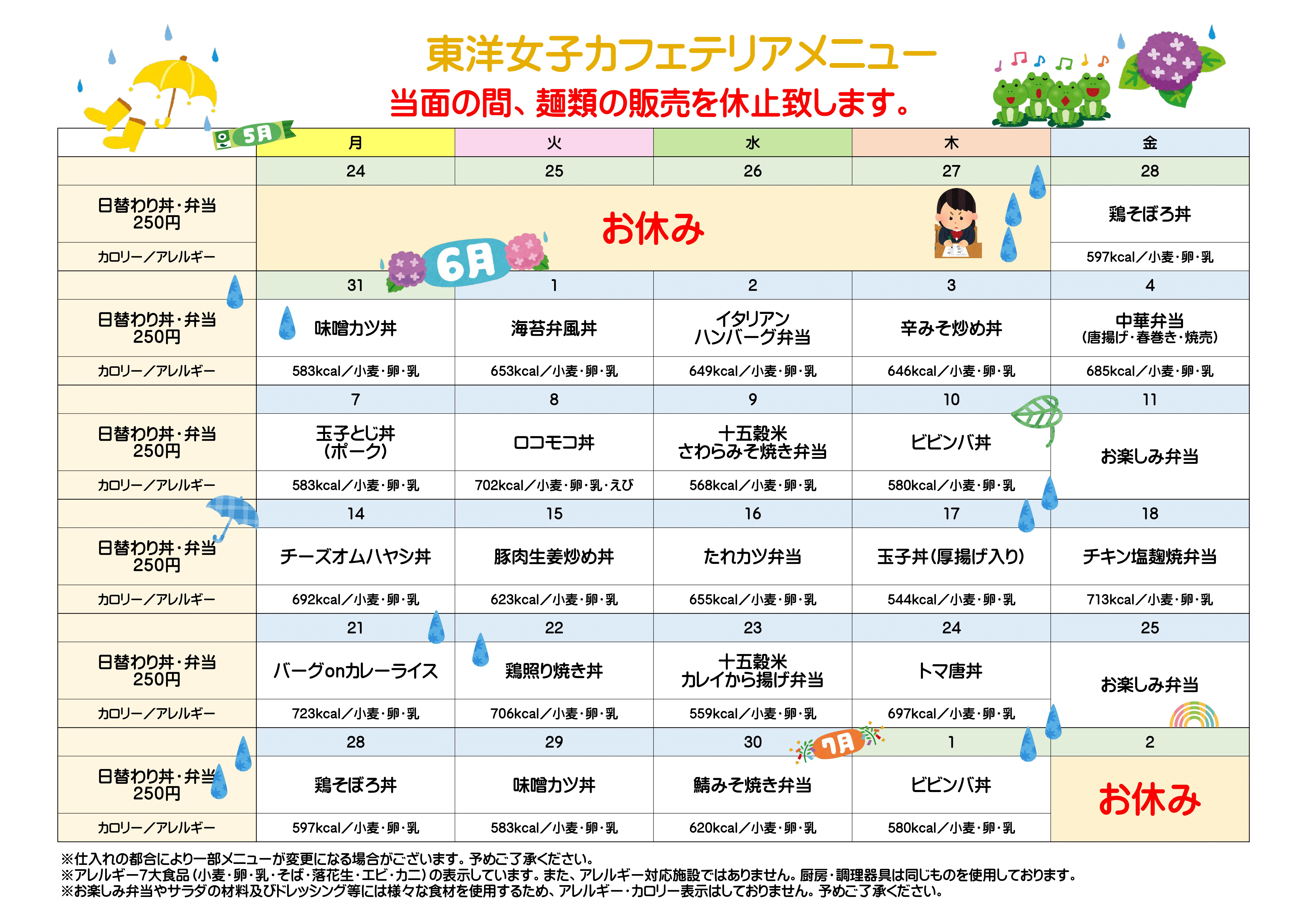 6月東洋女子カフェテリアメニュー