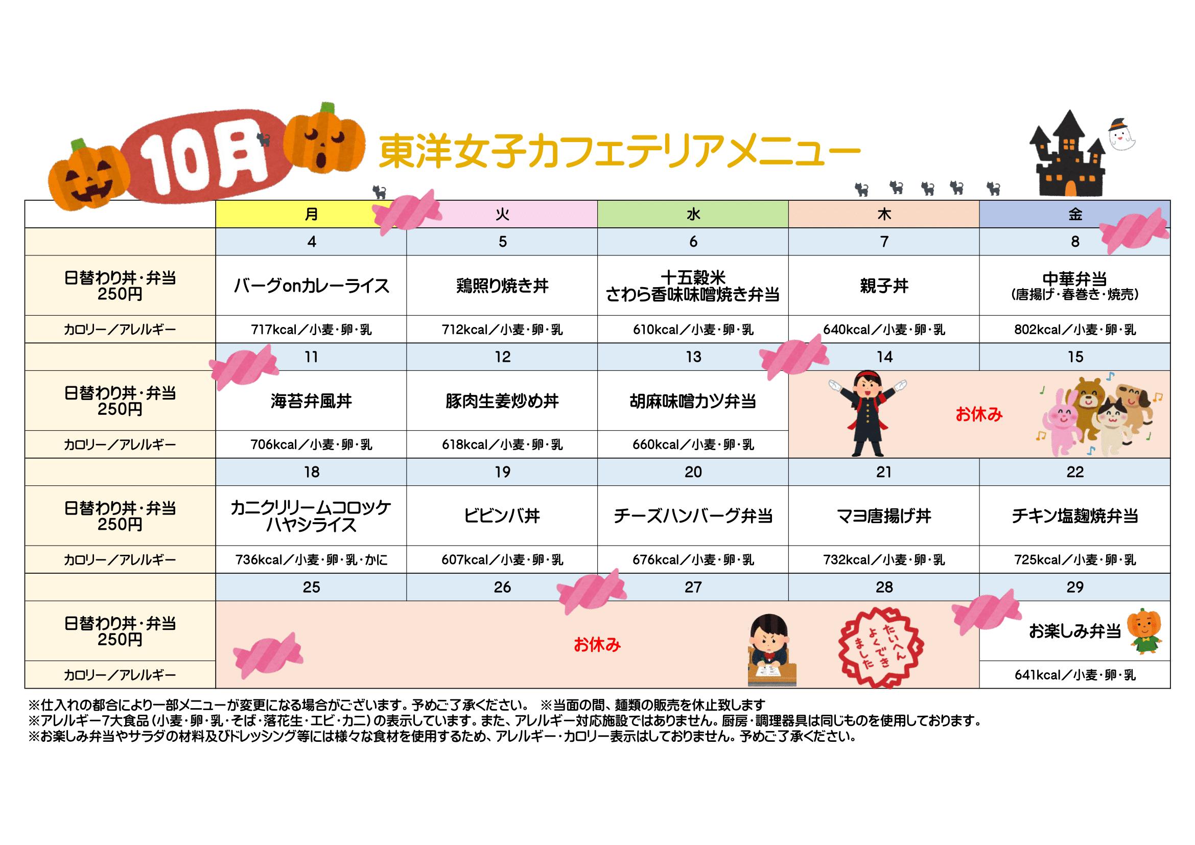 10月東洋女子カフェテリアメニュー